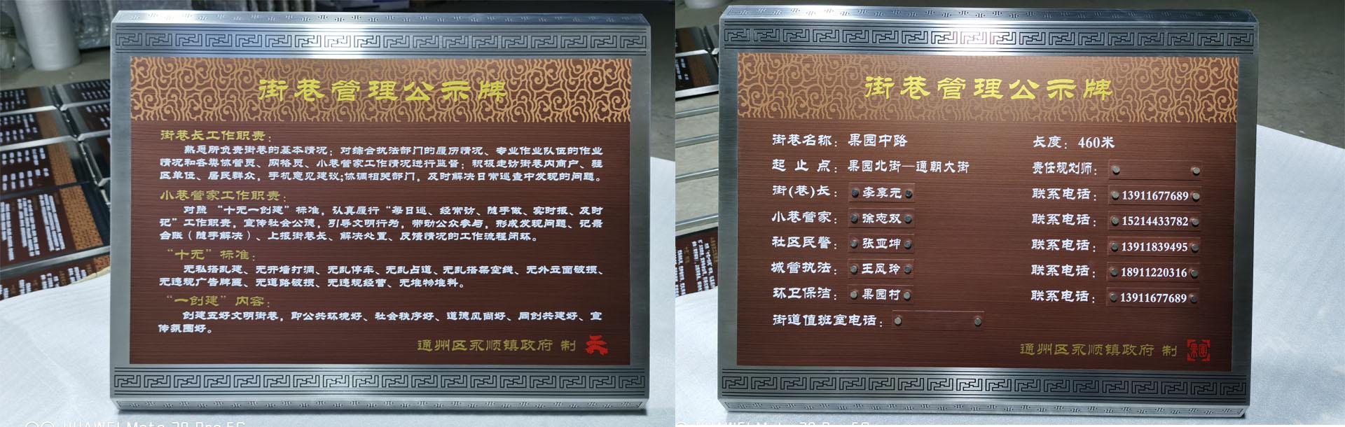 北京通州街巷胡同公示牌