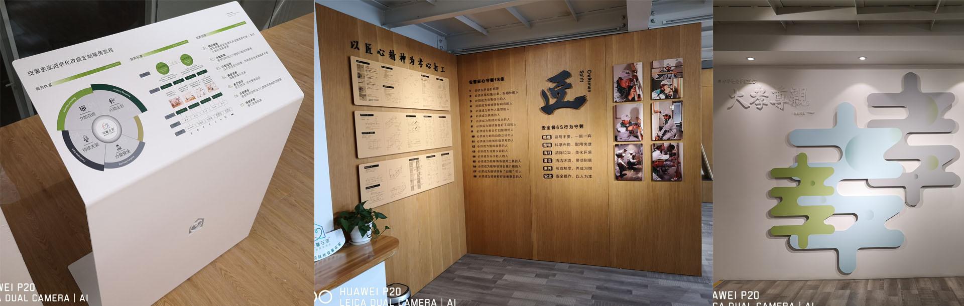 北京安馨养老项目展示