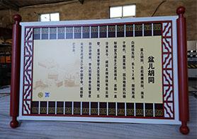 北京西城公示牌