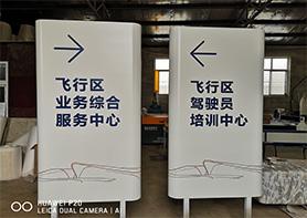 北京大兴新机场标牌
