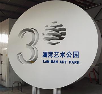 青岛澜湾艺术公园