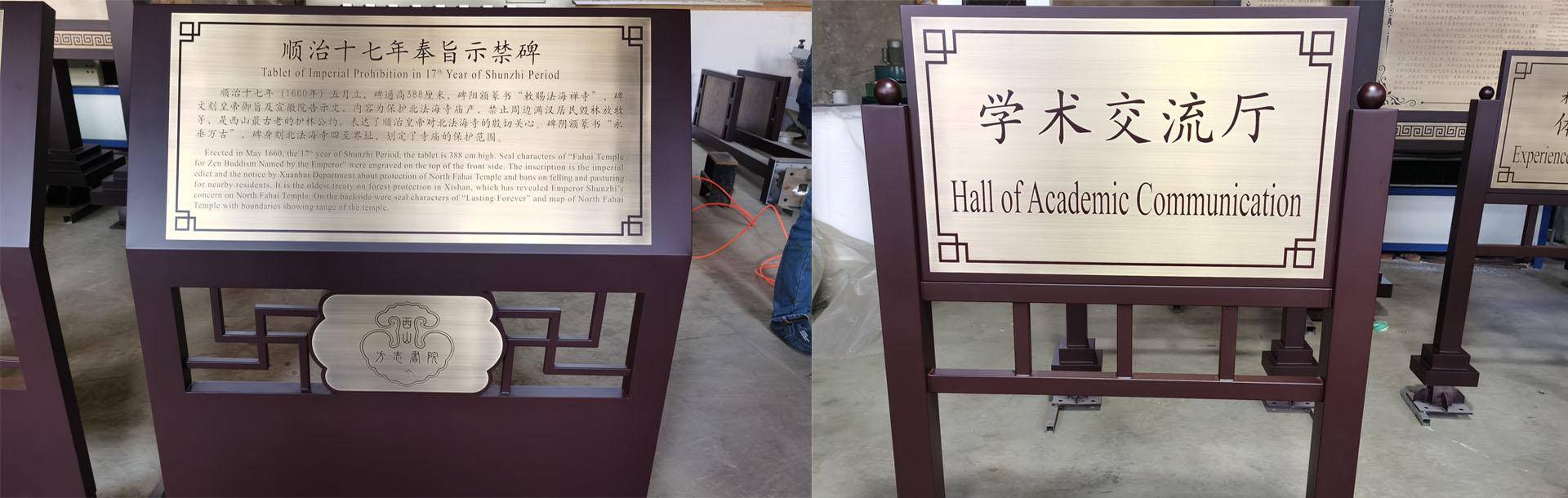 北京西山书院标牌