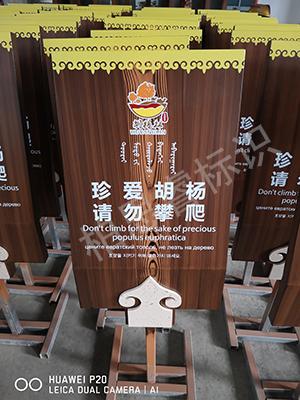 额济纳胡杨林景区标牌
