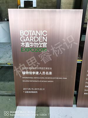 北京世园会-植物馆参建人员名录