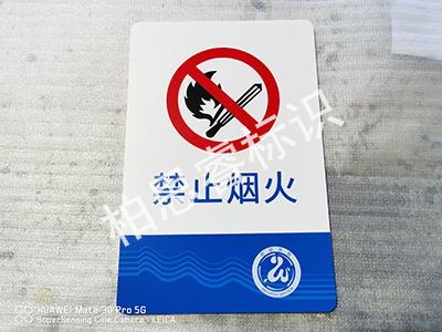北京水务标识制作厂家