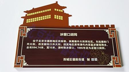 北京西城街道公示牌