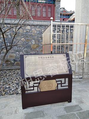 北京西山方志书院铜板腐蚀做旧标牌