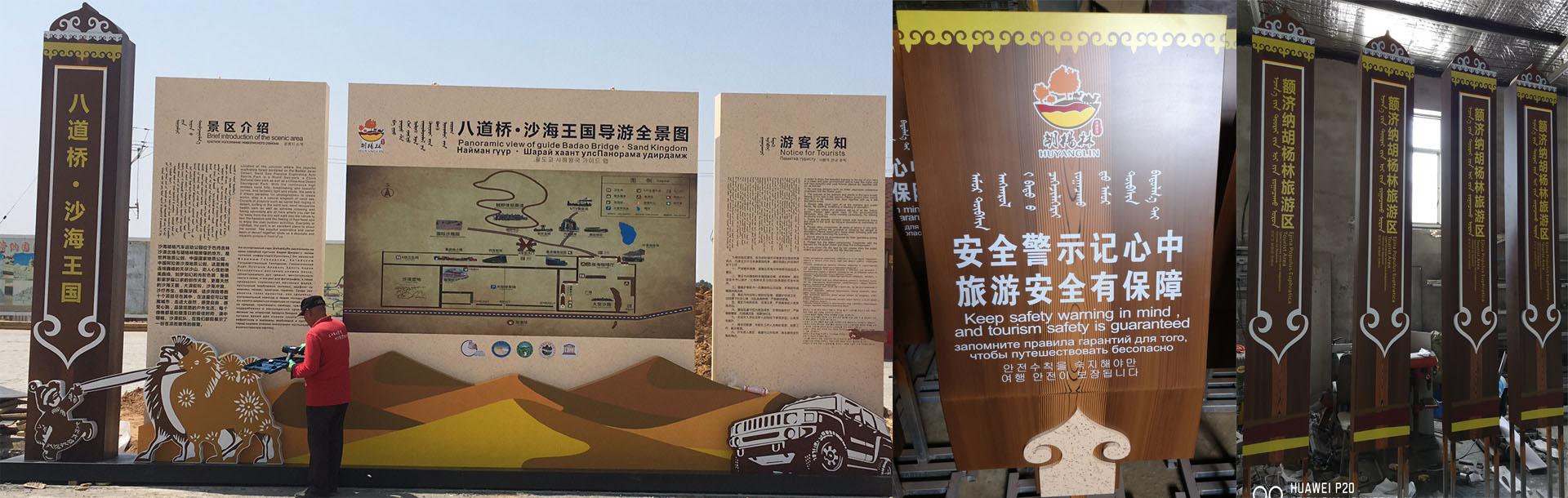 内蒙额济纳胡杨林景区导览牌
